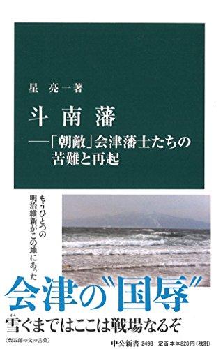 斗南藩―「朝敵」会津藩士たちの苦難と再起 (中公新書)