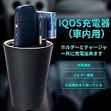 アイコス 充電器 車用 ホルダー・ポケットチャージャー・スマホ 三方同時充電可能 車載灰皿付き 多機能 車載用充電器 IQOS専用マルチチャージャー スタンド充電 IQOS2.4/2.4PLUS対応