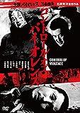 大阪バイオレンス3番勝負 コントロール・オブ・バイオレンス CONTROL OF V...[DVD]