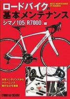 ロードバイクの基本メンテナンス シマノ105 R7000編
