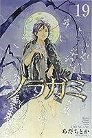 ノラガミ(19) (講談社コミックス月刊マガジン)