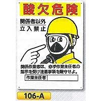 つくし工房 酸欠危険標識 まんが安全標識 作業主任者記入 106-A