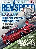 REV SPEED - レブスピード - 2020年 1月号  【特別付録DVD】