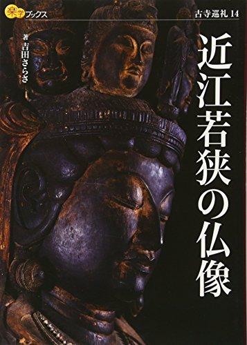 近江若狭の仏像 (楽学ブックス)