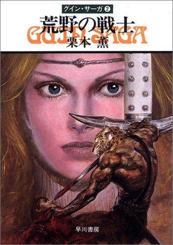 [栗本 薫]のグイン・サーガ2 荒野の戦士