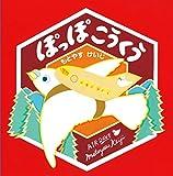 【群馬】もとやすけいじ絵本原画展 ぽっぽこうくう:2018年3月4日(日)〜3月24日(土)