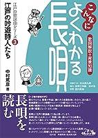こんなによくわかる長唄 江戸の歌謡曲シリーズ3 江戸の吟遊詩人たち (送料など込)
