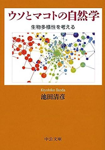 ウソとマコトの自然学 - 生物多様性を考える (中公文庫)