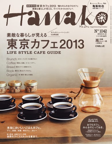 Hanako (ハナコ) 2013年 6/13号 [雑誌]の詳細を見る