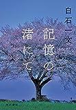記憶の渚にて 【電子限定オリジナル特典付き】 (角川書店単行本)