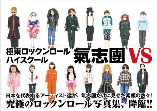 極東ロックンロール・ハイスクール 氣志團VS (TOKYO NEWS MOOK 282号)