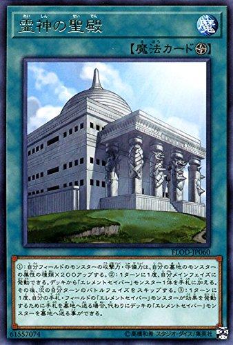 霊神の聖殿 レア 遊戯王 フレイムズ・オブ・デストラクション flod-jp060