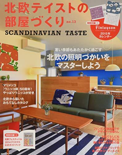 RoomClip商品情報 - 北欧テイストの部屋づくり Vol.13 (NEKO MOOK)