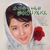 小百合ちゃんの夢のピアノ・アルバム(紙ジャケット仕様)