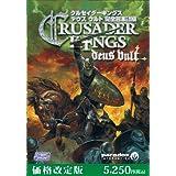 クルセイダーキングス デウス ウルト【完全日本語版】