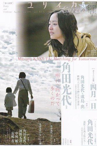 ユリイカ2011年5月号 特集=角田光代 明日に向かって歩くのだの詳細を見る