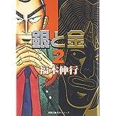 銀と金 (2) (双葉文庫―名作シリーズ)