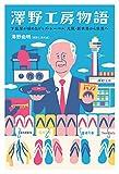 「澤野工房物語 下駄屋が始めたジャズ・レーベル、大阪・新世界から世界へ」販売ページヘ