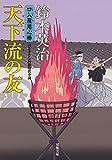 天下流の友-口入屋用心棒(36) (双葉文庫)
