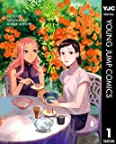 茶の湯のじかん 1 (ヤングジャンプコミックスDIGITAL)