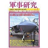 軍事研究 2015年 01月号 [雑誌]