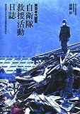 自衛隊救援活動日誌---東北地方太平洋沖地震の現場から (扶桑社BOOKS)