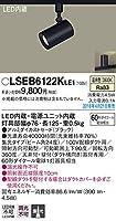パナソニック(Panasonic) スポットライト LSEB6122KLE1 60形相当 温白色 ブラック