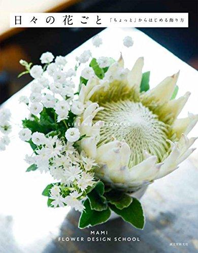 日々の花ごと: 「ちょっと」からはじめる飾り方