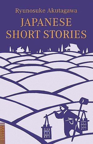 芥川龍之介短編集―JAPANESE SHORT STORIES (Tuttle classics)