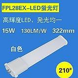 FPL28 FPL28EX-W型ツインコンパクトLED蛍光灯(白色4000k) 電源内蔵 DDL-FPL28EX 日本製LEDチップ 15W全光束2250lm 長さ322mm 口金GY10q通用「工事簡単、2年保証付き」 led化:高輝度、延時なし、ちらつきなし、騒音なし、紫外線なし、防震(割れにくい安全性)当日出荷 送料無料