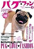 パグ・ファン vol.3 (SEIBUNDO Mook) 画像