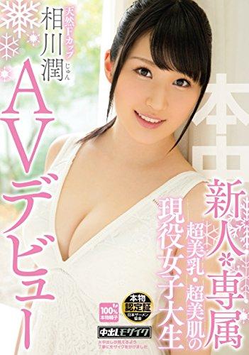 新人*専属 超美乳・超美肌の現役女子大生AVデビュー 相川潤 本中 [DVD]