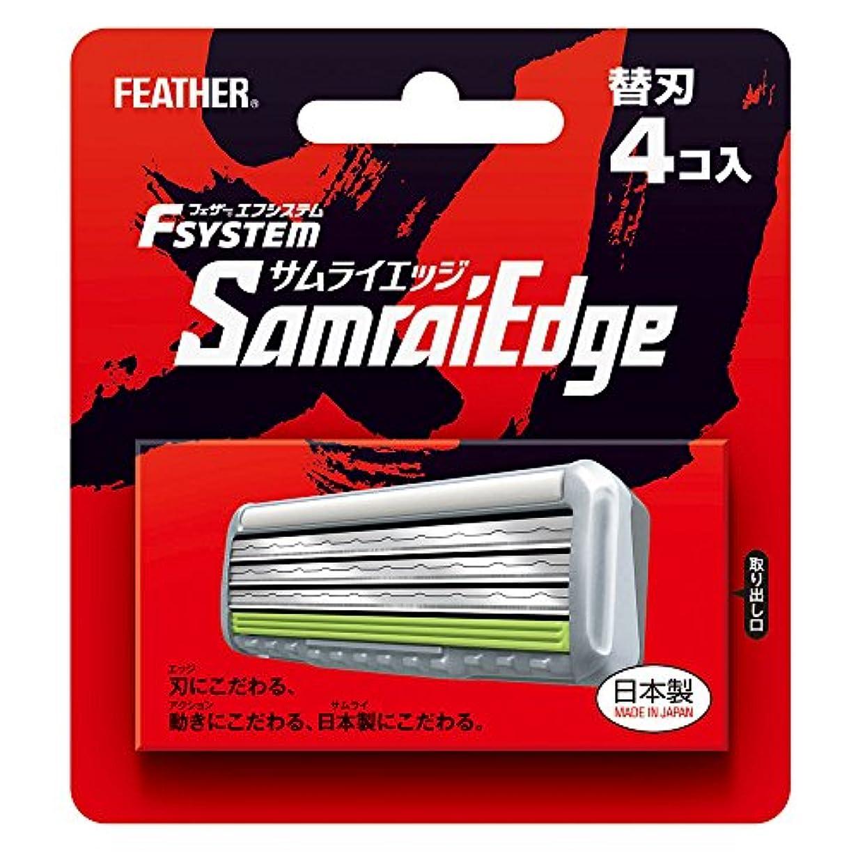 上陸おとうさんカーテンフェザー エフシステム 替刃 サムライエッジ 4コ入 (日本製)