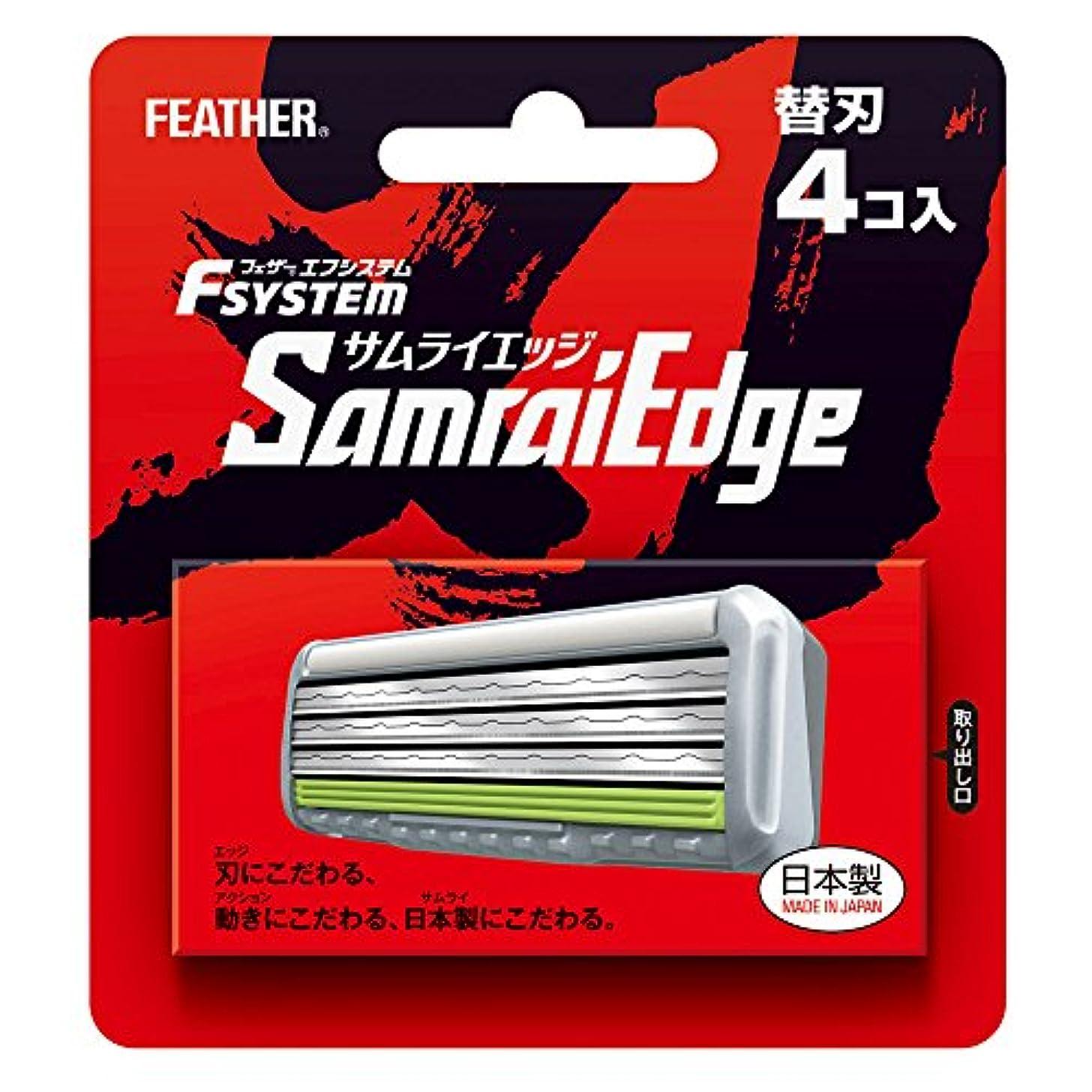 申し立てられたパースブラックボロウ魂フェザー エフシステム 替刃 サムライエッジ 4コ入 (日本製)