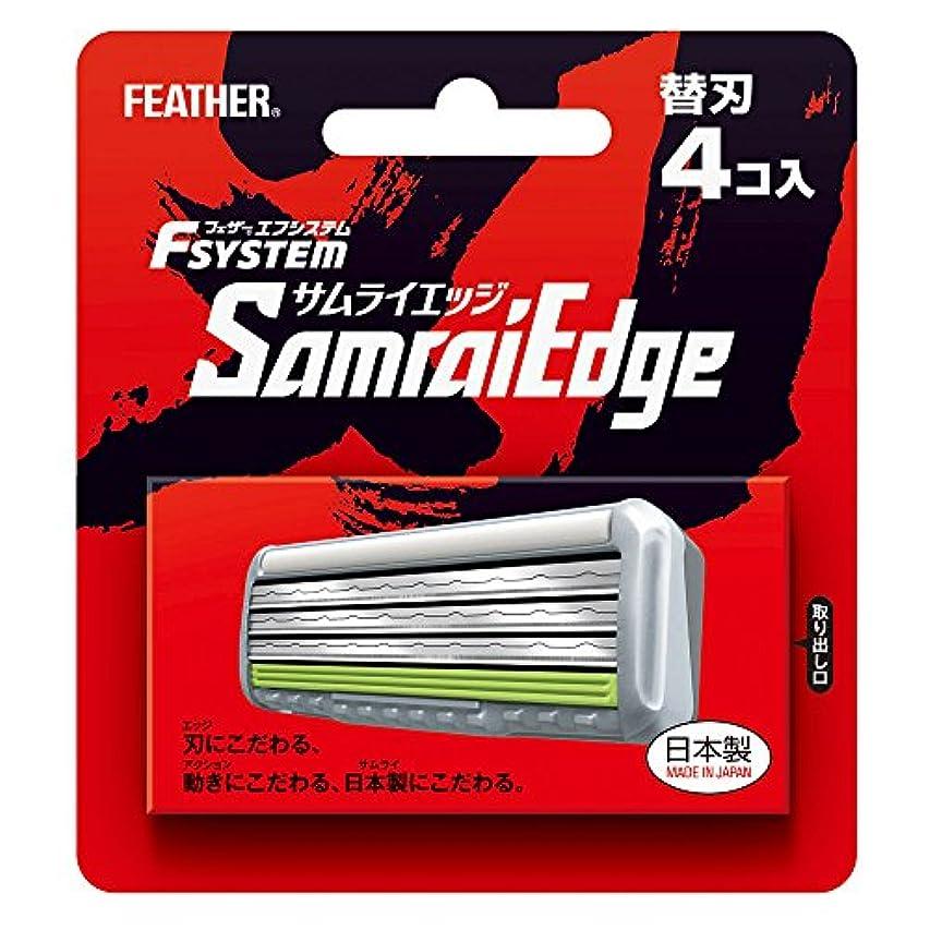 情熱起きている緩めるフェザー安全剃刀 フェザー エフシステム 替刃 サムライエッジ (日本製) 単品 4コ入