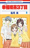幸福喫茶3丁目 第8巻 (花とゆめCOMICS)