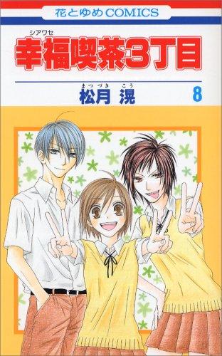 幸福喫茶3丁目 第8巻 (花とゆめCOMICS)の詳細を見る