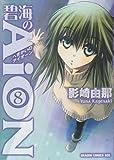 碧海のAiON(8)<碧海のAiON> (ドラゴンコミックスエイジ)