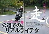 BikeJIN/培倶人(バイクジン) 2019年12月号 画像