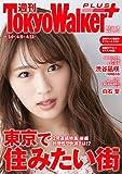 週刊 東京ウォーカー+ 2018年No.14 (4月4日発行) [雑誌]