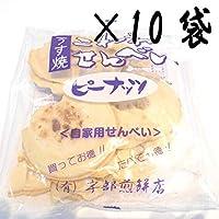リピート確実!!うす焼 こわれピーナッツせんべい(自家用煎餅)120g×10袋 宇部煎餅店