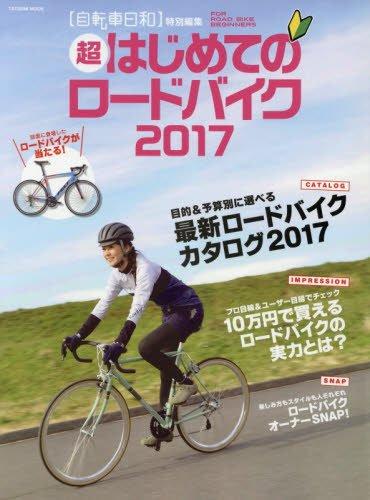 超はじめてのロードバイク2017(仮) (タツミムック)