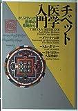 チベット医学入門―ホリスティック医学の見地から (ヒーリング・ライブラリー)