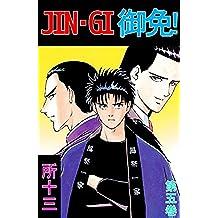 JIN-GI 御免! 5巻
