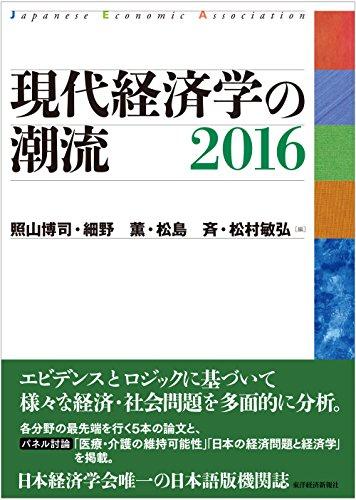 現代経済学の潮流 2016