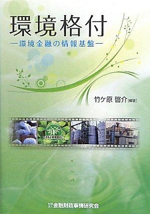 環境格付―環境金融の情報基盤