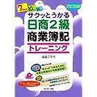 サクッとうかる日商簿記2級商業簿記 トレーニング 【改訂五版】