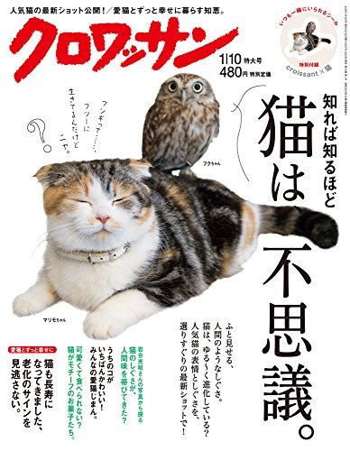 クロワッサン 2016年 1/10 号 [知れば知るほど、猫は不思議。]の詳細を見る