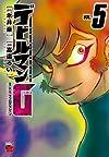 デビルマンG 5 (チャンピオンREDコミックス)