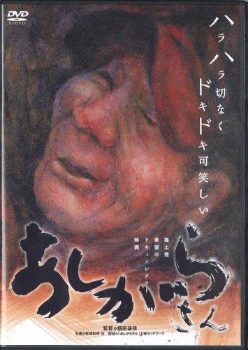 あしがらさん[DVD] (<DVD>)